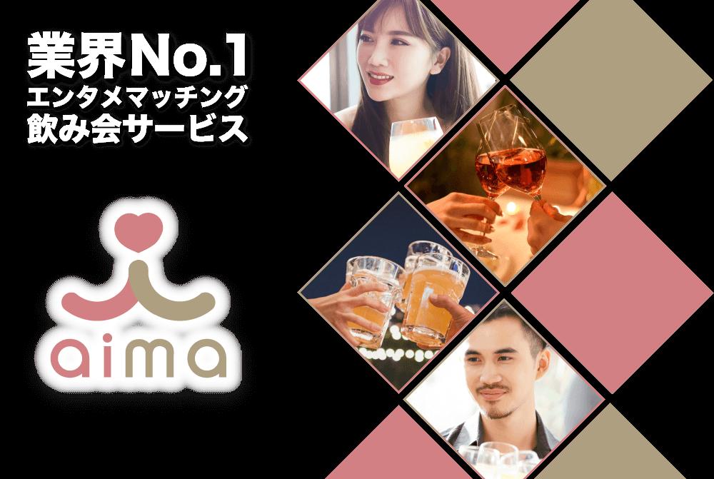 aima、業界No.1エンタメマッチング飲み会サービス