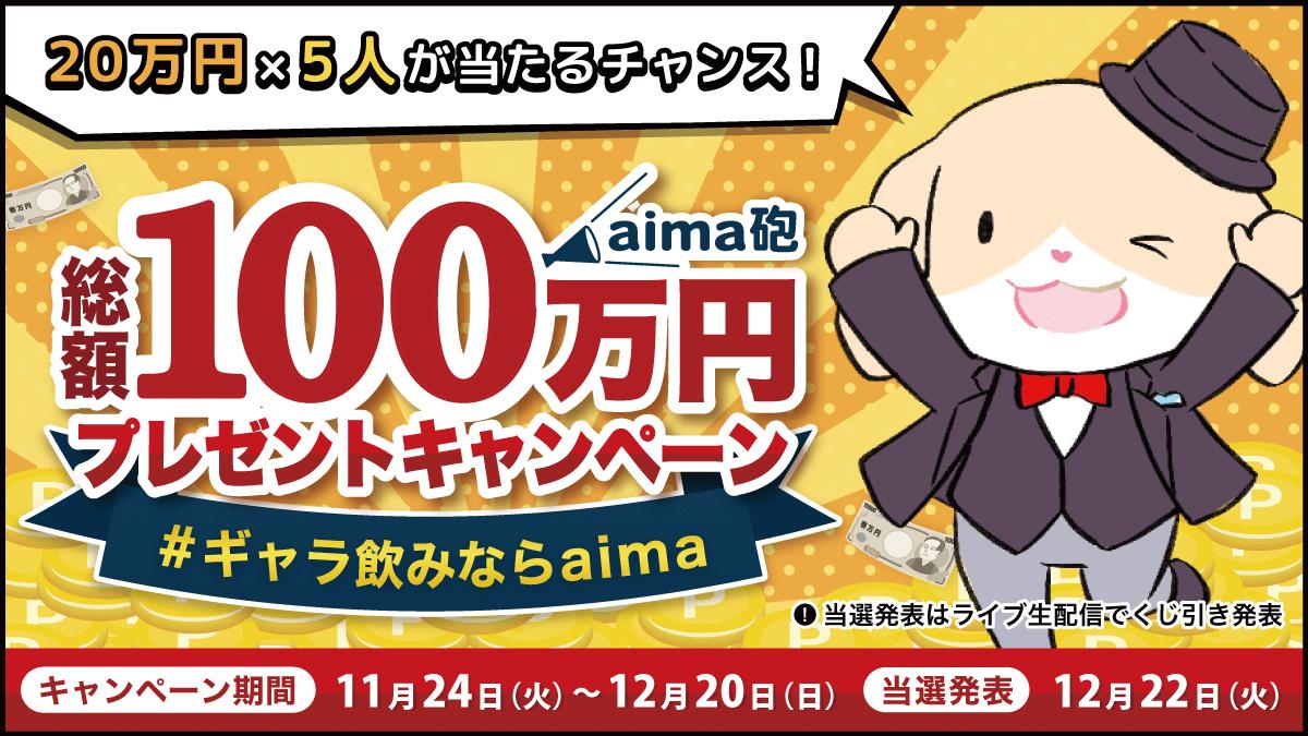 【総額100万円】aima砲キャンペーン実施!