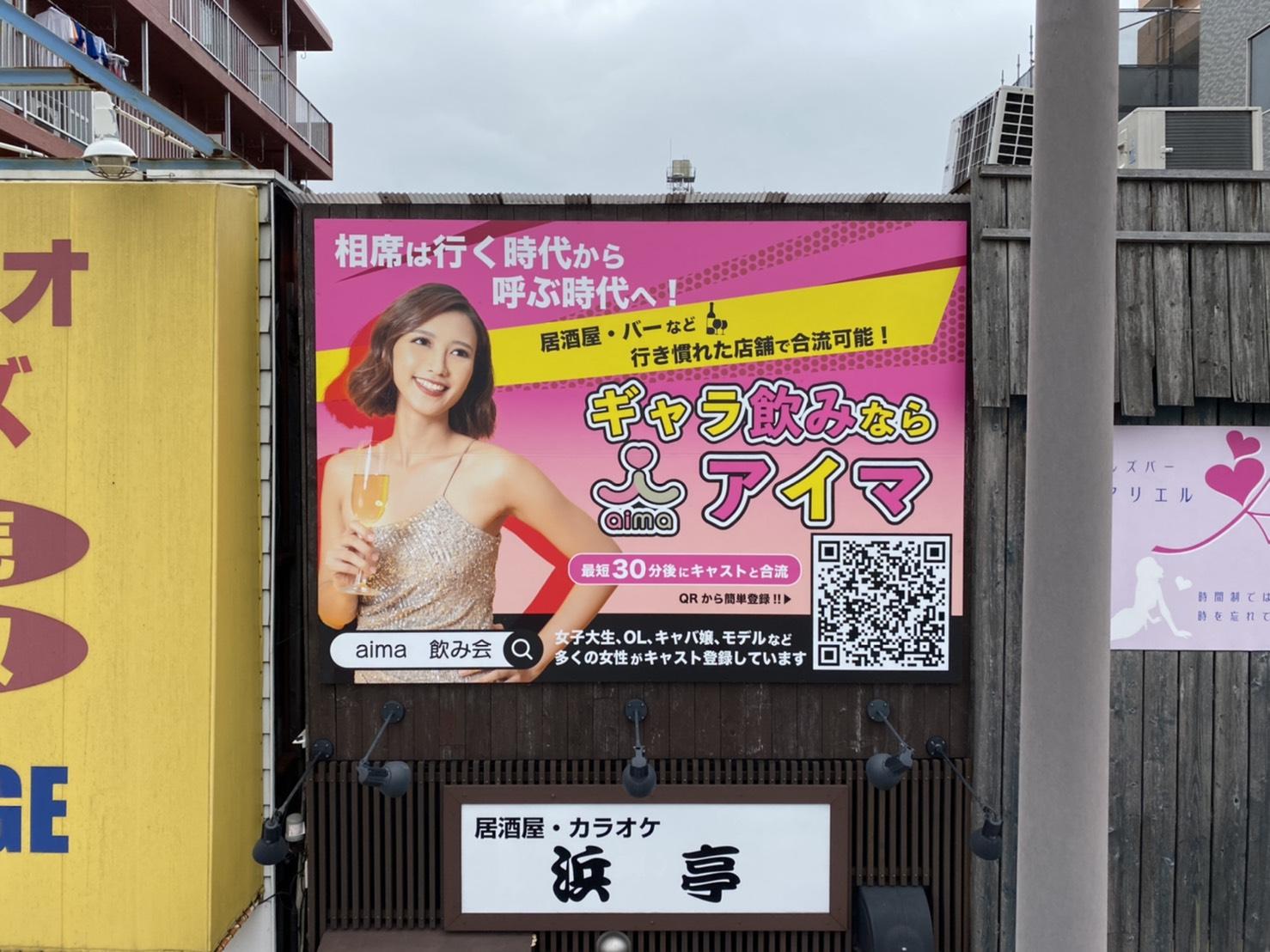 神奈川県横浜付近でaimaの看板が出来ました!