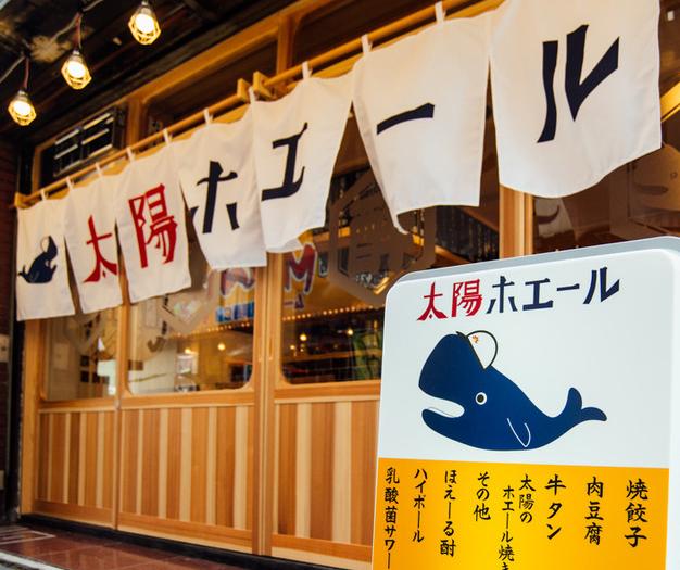 【横浜】提携飲食店のご紹介『餃子ノ酒場 太陽ホエール 横浜駅前店』