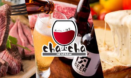 【横浜】提携飲食店のご紹介『お肉とチーズ 個室バル&イタリアン ChaCha 横浜駅前店』