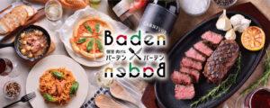 【札幌】提携飲食店のご紹介『肉寿司×プライベート個室×肉バル Baden-Baden(バーデンバーデン) 札幌駅前店』